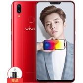 【顺丰包邮】vivo X21 全面屏 双摄美颜拍照手机移动联通电信全网通4G 宝石红 行货64GB