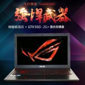 【顺丰包邮】ZX50VW6300(4GB/1TB/2G独显) 豪华版I5 8G 1T+128G GTX960-2G
