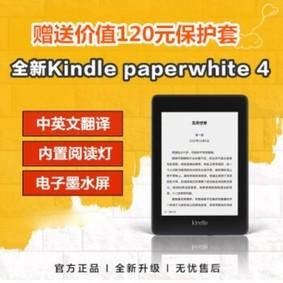 亚马逊全新Kindle Paperwhite第四代 8G送保护套