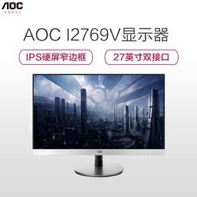 AOC I2769V 27英寸 AH-IPS广角硬屏窄边框