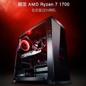 名龙堂ZEN神机 AMD R7 1700/GTX1070八核独显游戏渲染DIY组装电脑主机