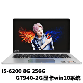 【lenovo授权专卖】 小新Air 13 Pro(i5 6200U/8GB/256GB/2G独显) i5-6200 8G 256G GT940 2G