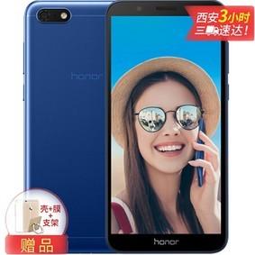 【钜惠】荣耀畅玩7 2+16G 送玻璃钢化膜+硅胶手机壳
