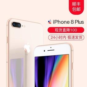 【直降400元】苹果 iPhone 8 Plus 256G 银色